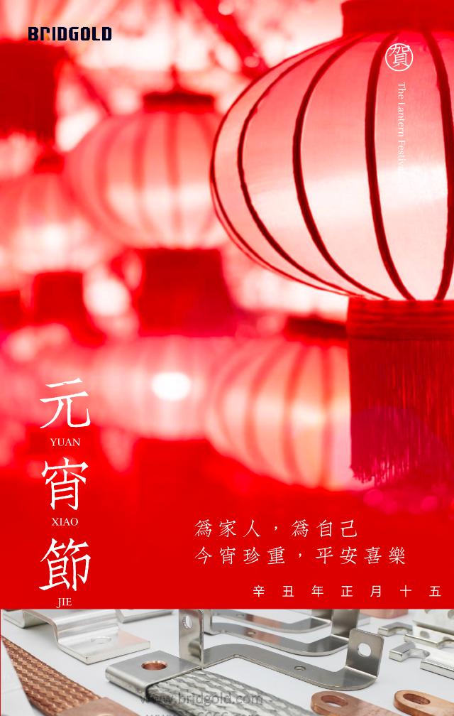 bob官网下载地址bob体育地址祝大家元宵节快乐!