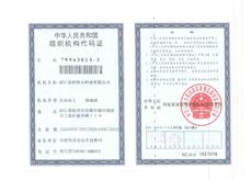 金桥铜业-组织代码正本