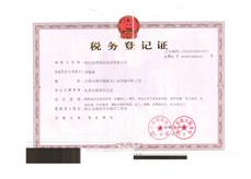 金桥铜业-税务登记证