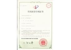 金桥铜业-专利证书