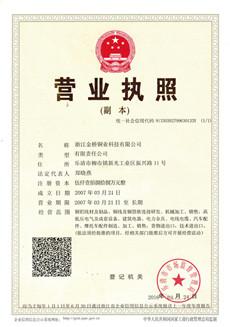 金桥铜业五证合一营业执照
