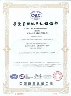 金桥铜业ISO9001质量管理体系证书-中文