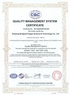 金桥铜业ISO9001质量管理体系证书-英文