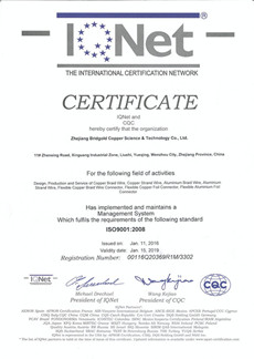 ISO9001质量管理体系获得者-金桥铜业