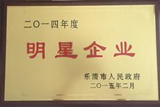 金桥铜业被评为乐清市明星企业