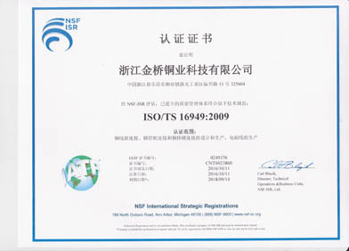中文TS16949证书