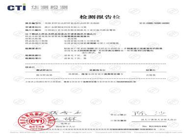 金桥铜业-浸塑软连接PVC证书