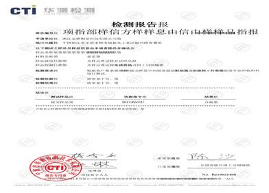 金桥铜业-软连接证书