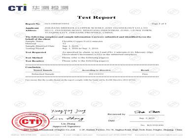金桥铜业-铜箔软连接证书