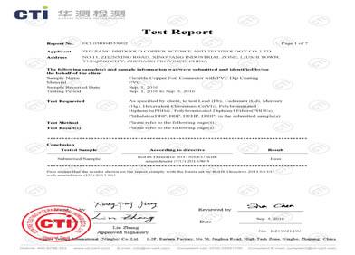 金桥铜业-浸塑铜箔软连接证书