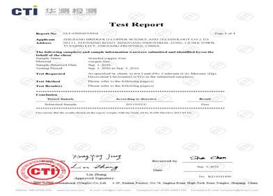金桥铜业-铜绞线证书
