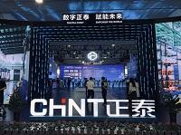 金桥参加首届国际工业与能源物联网创新发展大会,智造无处不在
