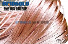 金桥裸铜编织线