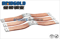 柔性铜软连接