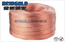扁平接地铜编织带