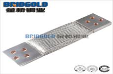 2500A大电流铜编织带软连接