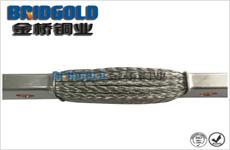 多层铜编织线软连接