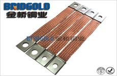 柔软铜编织线软连接