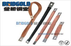 定做铜编织带软连接