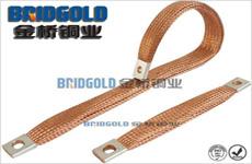 防爆电器铜编织线软连接